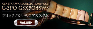 vol5_GSX_C-3PO.jpg