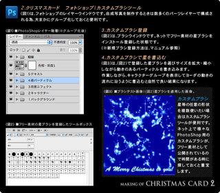 xmasmaking2.jpg