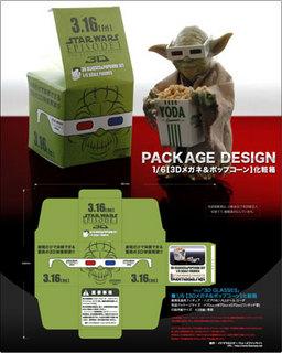 yodafacepackage.jpg